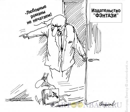 Карикатура: Не приняли!, Богорад Виктор