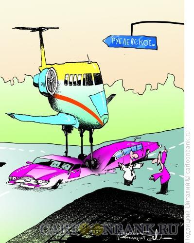 Карикатура: Авария на рублевке, Подвицкий Виталий