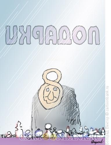 Карикатура: Мужские проблемы, Богорад Виктор