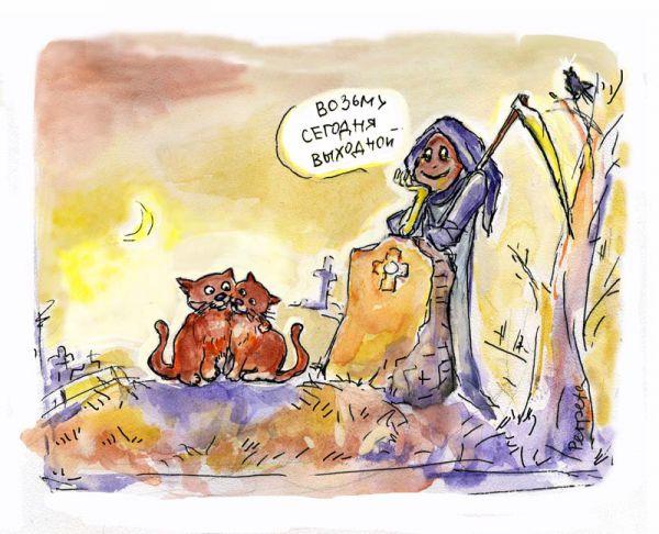 Карикатура: Некромантично, Perpeta