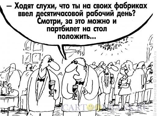 Карикатура: Угнетатель, Шилов Вячеслав