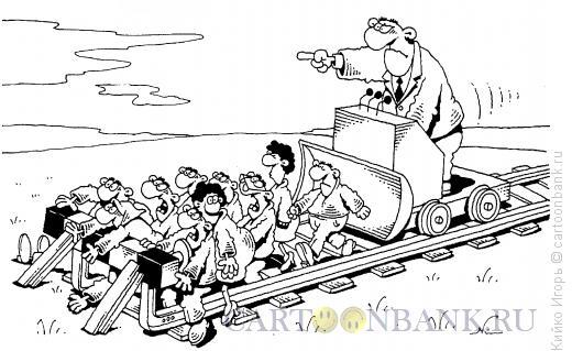 Карикатура: Вождь, Кийко Игорь