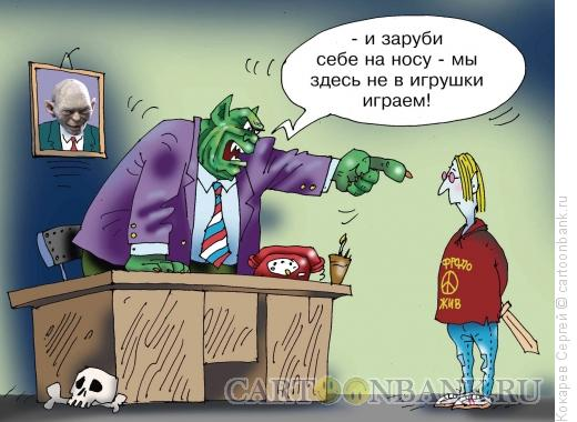 Карикатура: заповедник гоблинов, Кокарев Сергей