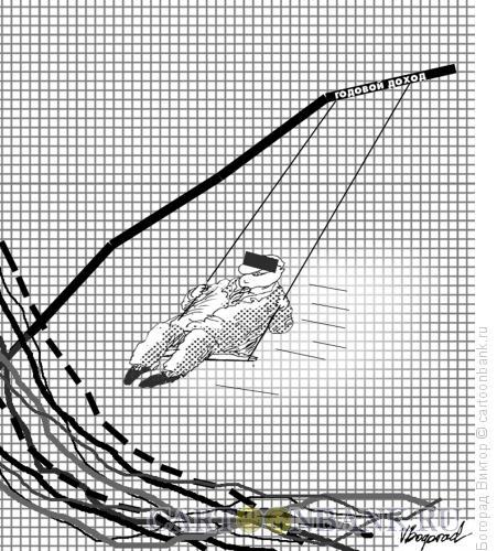 Карикатура: Годовой доход, Богорад Виктор