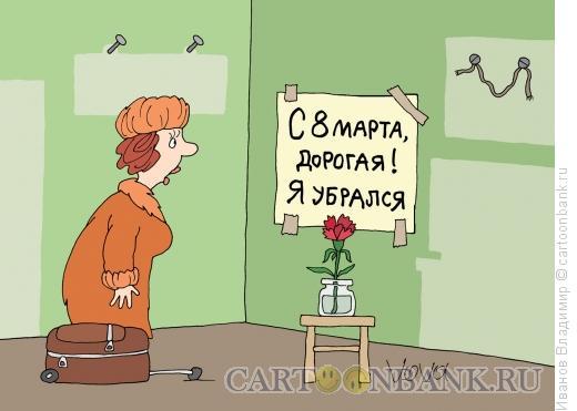 Карикатура: Муж убрался, Иванов Владимир
