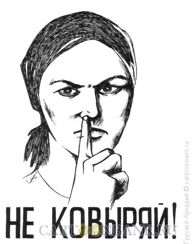 Карикатура: плакат не ковыряй, Гурский Аркадий