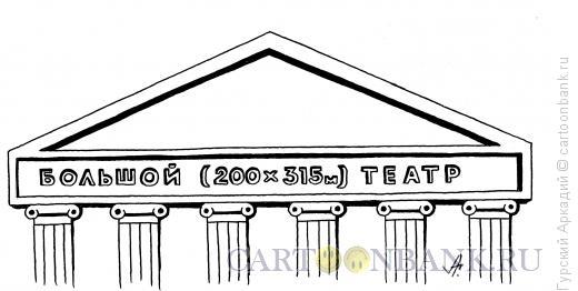 Карикатура: большой театр, Гурский Аркадий