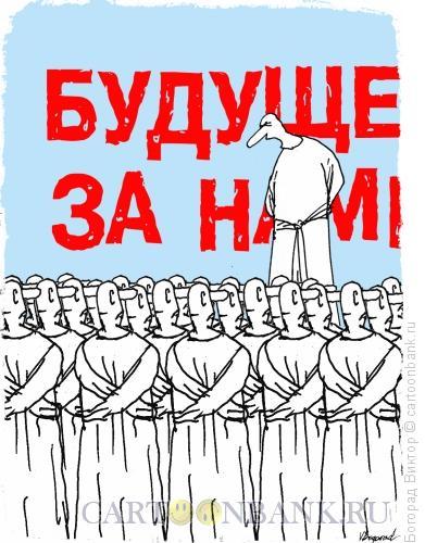 Карикатура: Будущее за ними, Богорад Виктор