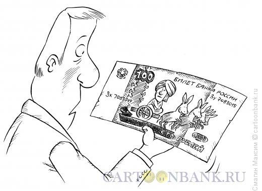 Карикатура: Фальшивая банкнота, Смагин Максим