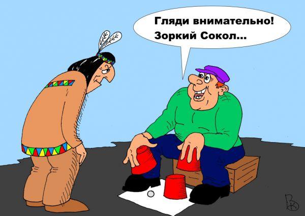 Карикатура: Игра, Валерий Каненков