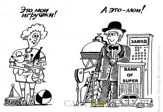Карикатура: Игрушки, Мельник Леонид