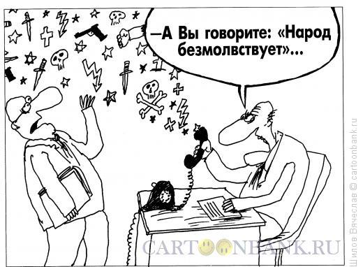 Карикатура: Народ не безмолвствует, Шилов Вячеслав