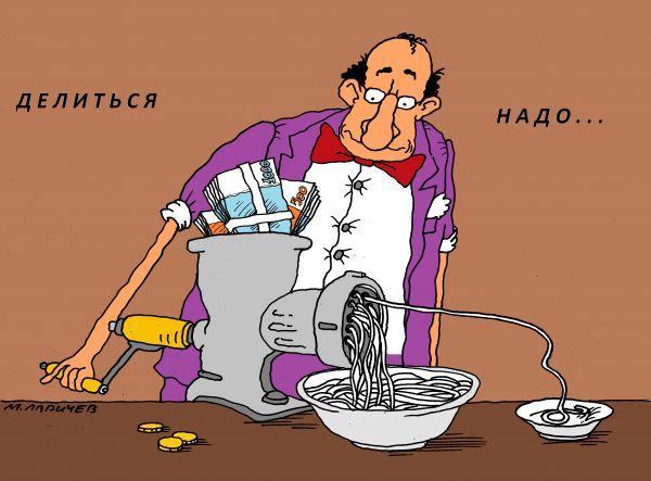 Карикатура: делиться, михаил ларичев