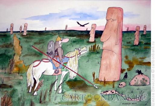 Карикатура: Витязь и остров Пасхи, Шилов Вячеслав