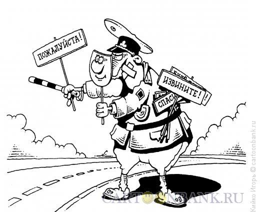 Карикатура: День Вежливости, Кийко Игорь