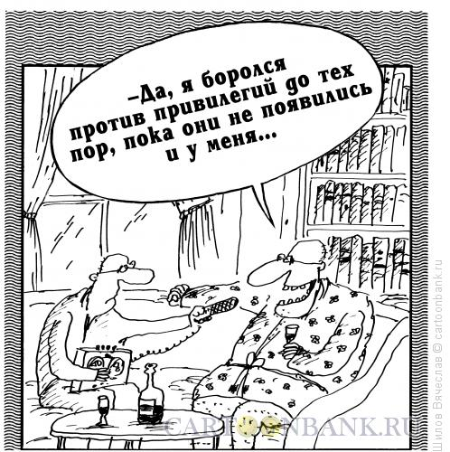 Карикатура: Привилегии, Шилов Вячеслав