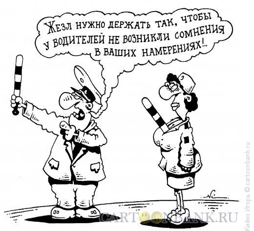 Карикатура: Жезл, Кийко Игорь