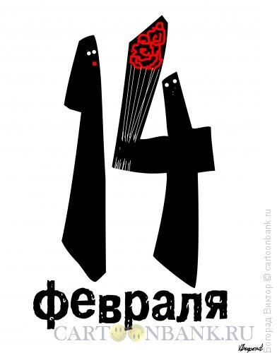 Карикатура: День Святого Валентина, Богорад Виктор