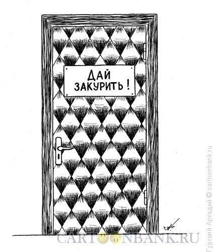 Карикатура: дверь с надписью, Гурский Аркадий