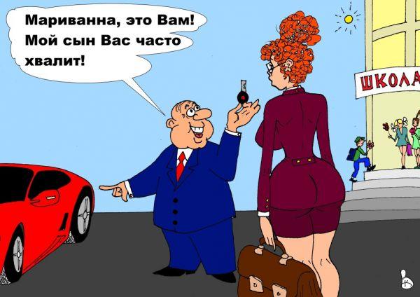 Карикатура: К 8 марта!, Валерий Каненков