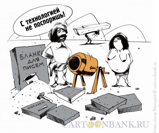 Карикатура: технология, Новосёлов Валерий