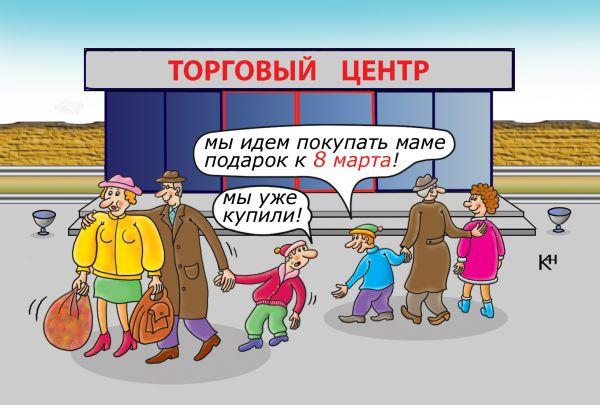 Карикатура: Подарок маме, Александр Кузнецов