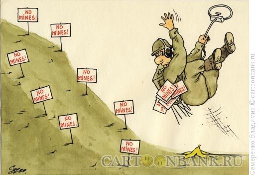 Карикатура: Разминирование, Семеренко Владимир