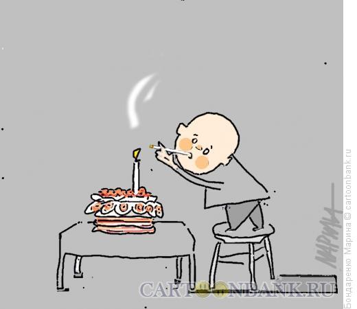 Карикатура: Торт - зажигалка, Бондаренко Марина