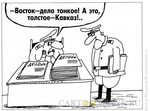 Карикатура: Толстое-тонкое, Шилов Вячеслав