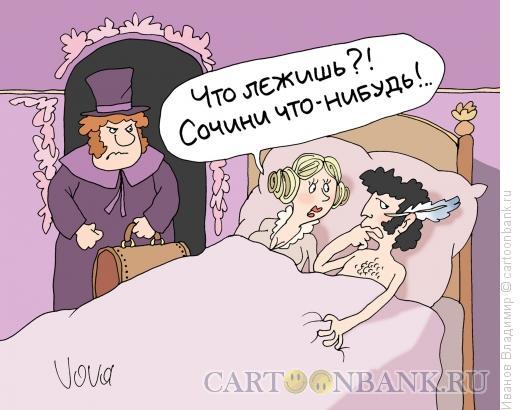 http://www.anekdot.ru/i/caricatures/normal/15/4/1/aj-da-pushkin.jpg
