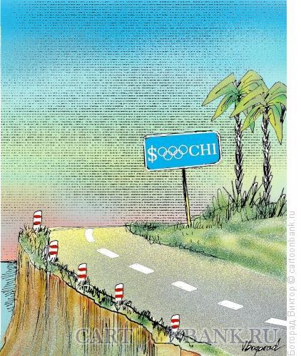 Карикатура: Дорога на Сочи, Богорад Виктор
