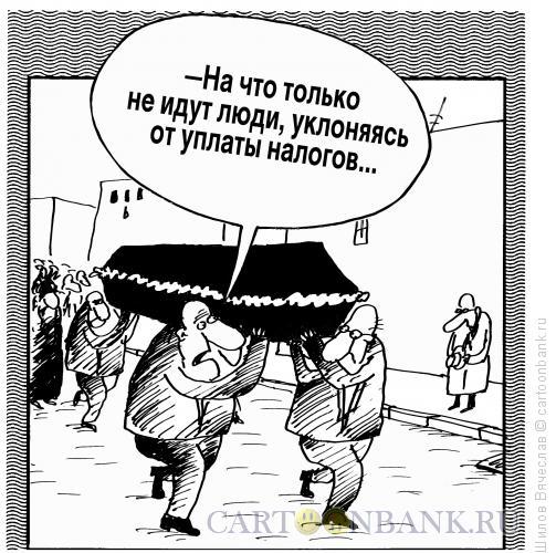 Карикатура: Процессия, Шилов Вячеслав