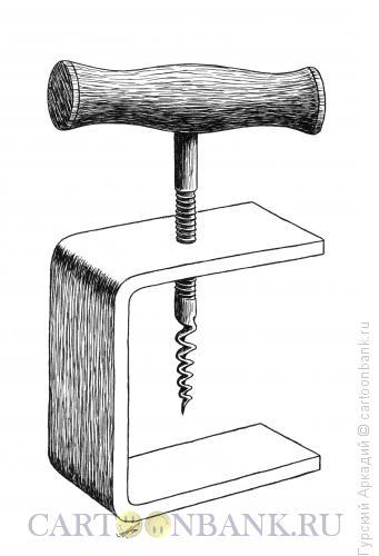 Карикатура: струбцина-штопор, Гурский Аркадий