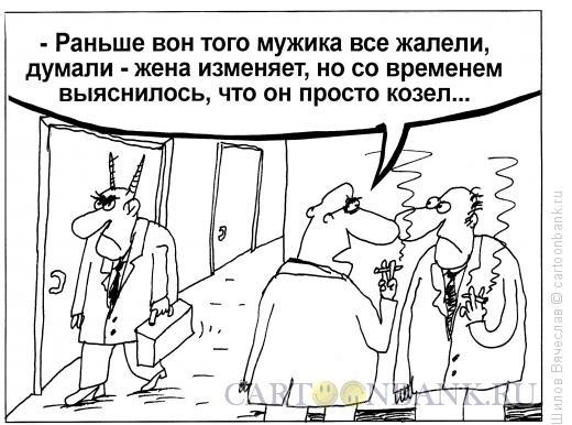 Карикатура: Козлиные рога, Шилов Вячеслав