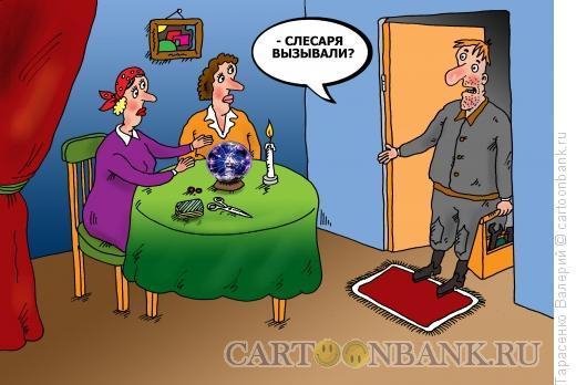 Карикатура: Вызов слесаря, Тарасенко Валерий