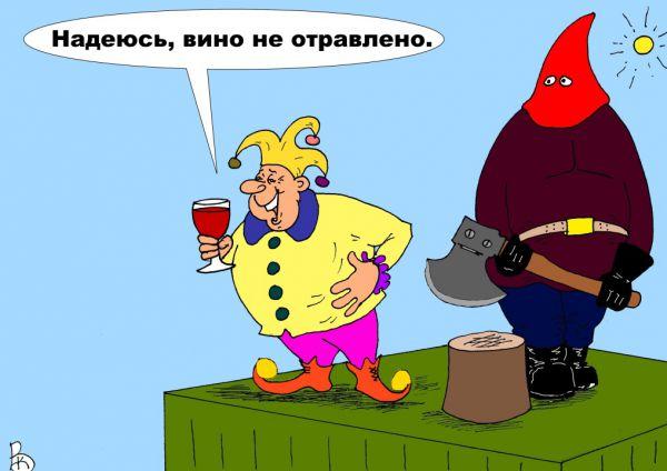 Карикатура: Последняя шутка, Валерий Каненков