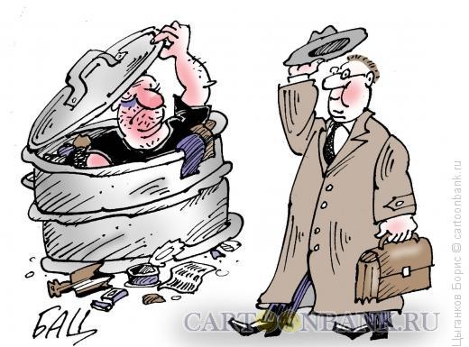 Карикатура: Мусор, Цыганков Борис