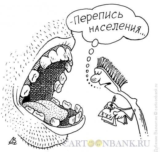 Карикатура: Перепись зубов, Дубинин Валентин