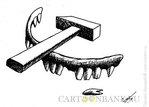 Карикатура: серп и молот, Гурский Аркадий