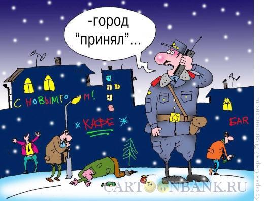 """Карикатура: """"Город принял"""", Кокарев Сергей"""