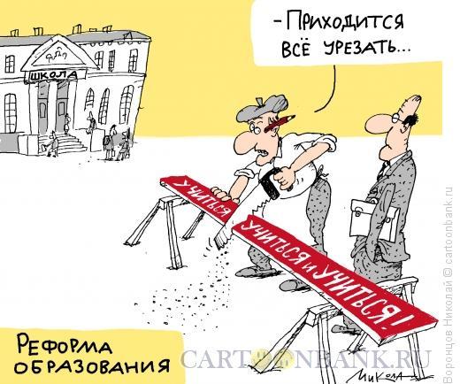 Карикатура: Реформа образования, Воронцов Николай