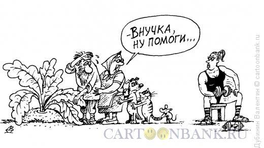 Карикатура: Современная внучка, Дубинин Валентин