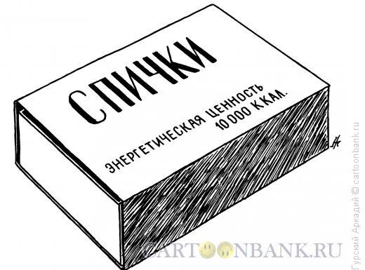 Карикатура: Спички, Гурский Аркадий