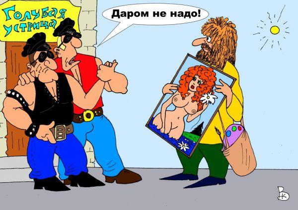 Карикатура: Оценили., Валерий Каненков