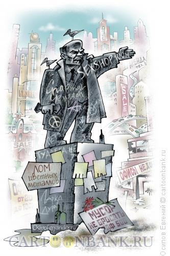 Карикатура: Памятник Ленину, Осипов Евгений