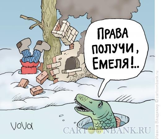 http://www.anekdot.ru/i/caricatures/normal/15/4/16/prava-poluchi.jpg