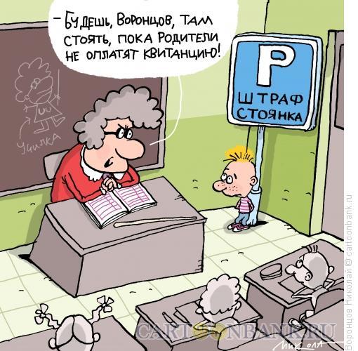 Карикатура: Стоянка в классе, Воронцов Николай