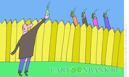 Карикатура: Забор и стаканы, Шилов Вячеслав