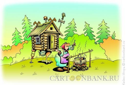 Карикатура: Бульон из избушки, Кийко Игорь