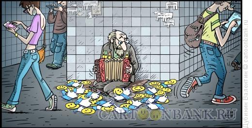 Карикатура: Лайки и смайлики, Дубинин Валентин